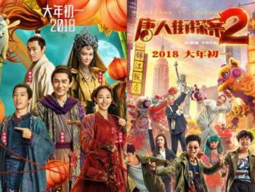 春节电影票房超56亿!口碑和类型哪个更重要