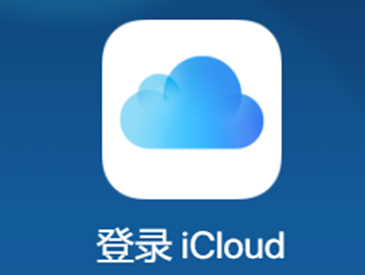 苹果回应技术顾问窃取用户信息敲诈 云上贵州躺枪