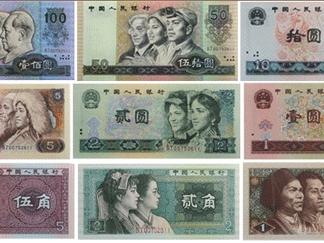 赶紧检查你的钱包!5月起部分第四套人民币停止流通