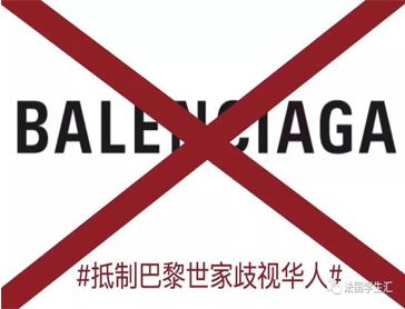 奢侈品巴黎世家歧视华人遭抵制 出国如何正确买买买?