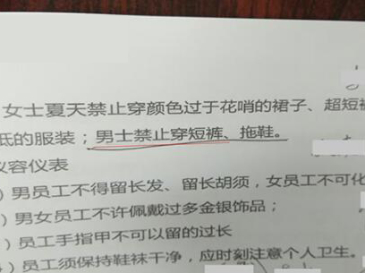 企业奇葩规定花样多 上海一男子穿短裤上班被开除