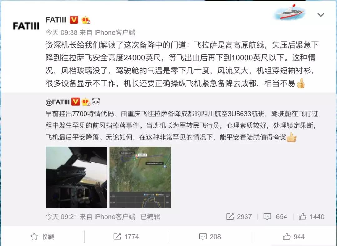 川航客机风挡破裂紧急备降 专业人士解读事件玄机