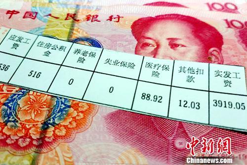 工资条。<span target='_blank' href='http://www.chinanews.com/' >中新网</span>记者 李金磊 摄