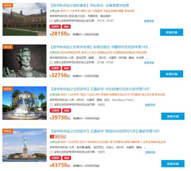 """重庆时时彩开奖安卓版:两周花费近4万_你会为孩子""""买""""一场海外游学吗"""