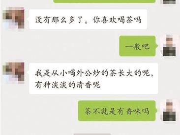 """多地现""""卖茶叶""""网络骗局 陪聊套路堪比电视剧"""