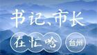 南科大代表团在台州考察 陈奕君陪同