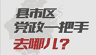蔡永波: 聚焦目标任务 聚力攻坚破难 全力以赴加快推进重点项目建设