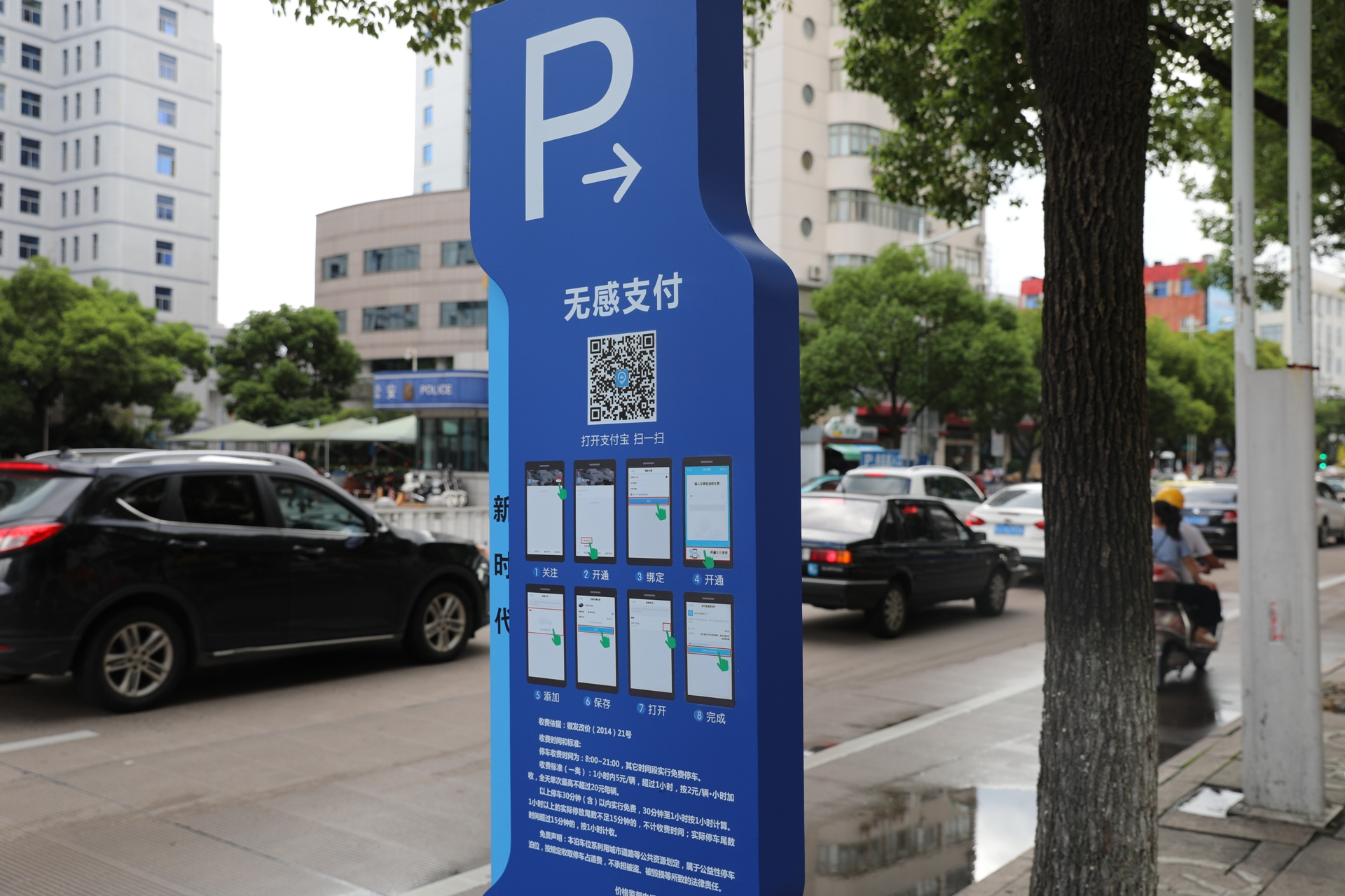 """即停即走""""无感支付"""" 台州椒江道路停车很智能"""