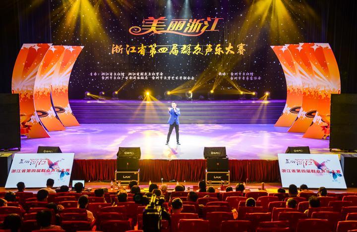"""为台州代表队打call """"美丽浙江""""群众声乐大赛落幕"""
