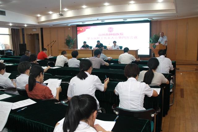 台州市肿瘤医院第五届职代会第四次会议隆重举行