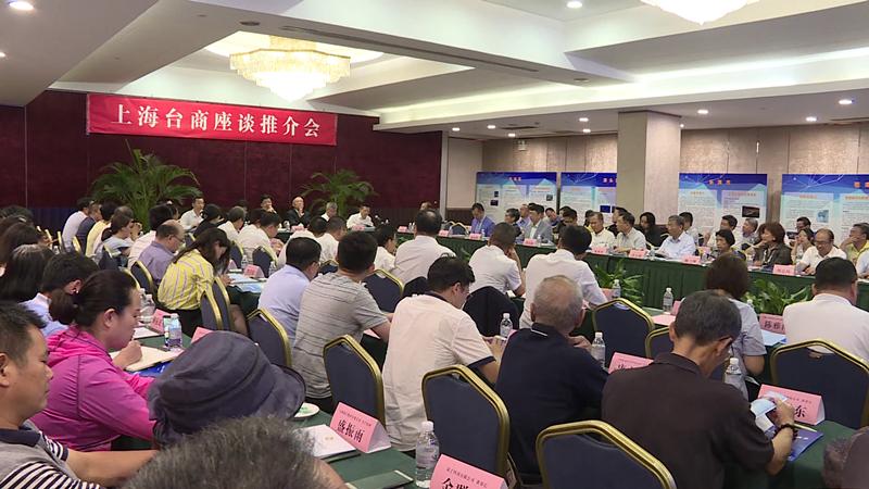 7月9日,温州市政府在上海举办台商座谈推介会2_副本.jpg