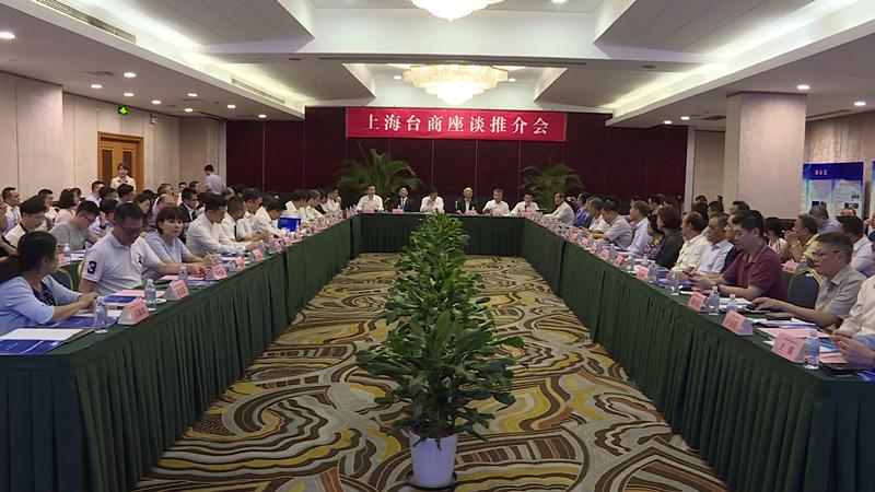 7月9日,温州市政府在上海举办台商座谈推介会1_副本.jpg