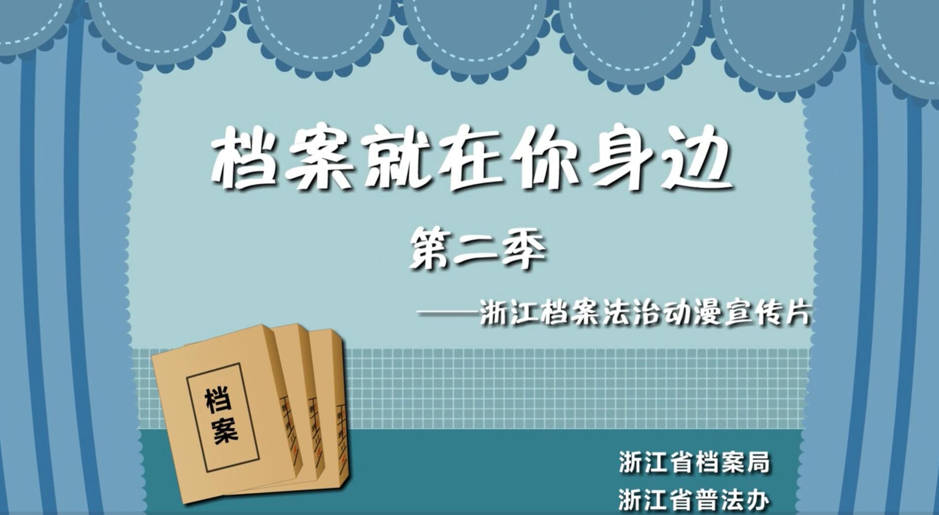 档案就在你身边(第二季)——浙江档案法治动漫宣传片