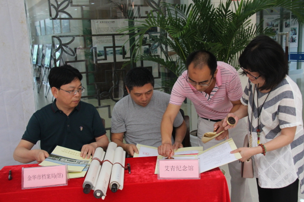 艾青纪念馆向金华市档案馆移交部分馆藏珍品