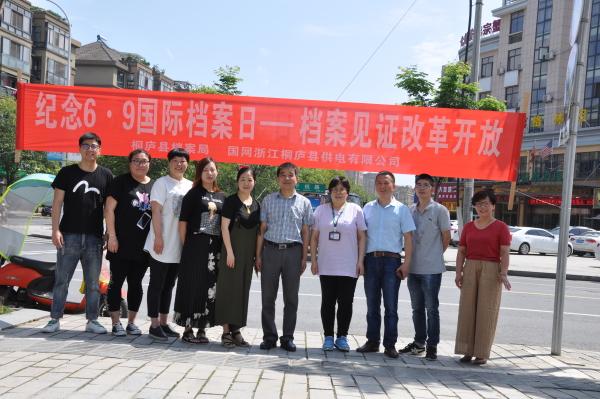 """桐庐县档案局开展""""6·9国际档案日""""系列宣传活动"""