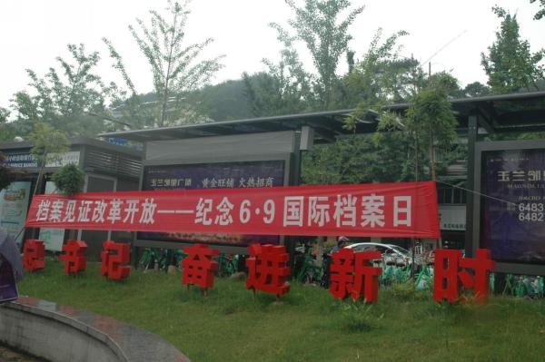 """淳安县档案局举办""""6.9国际档案日""""宣传活动"""