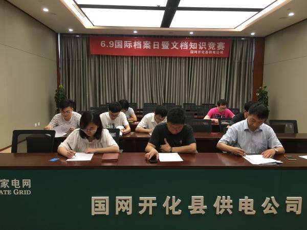 国网衢州供电公司积极开展国际档案日宣传活动