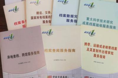 """宁波市档案局编印""""最多跑一次""""事项服务手册"""