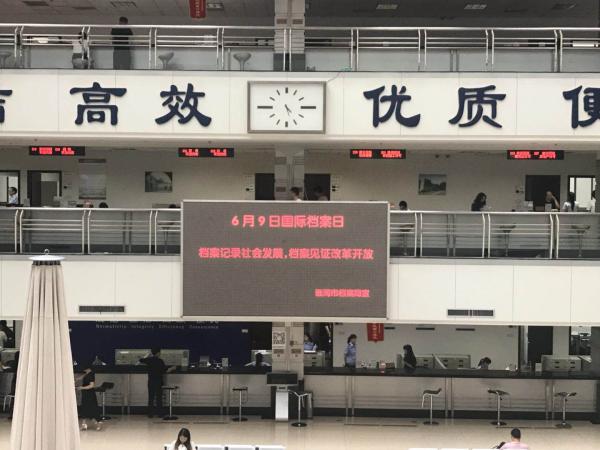 临海市档案局开展国际档案日系列宣传