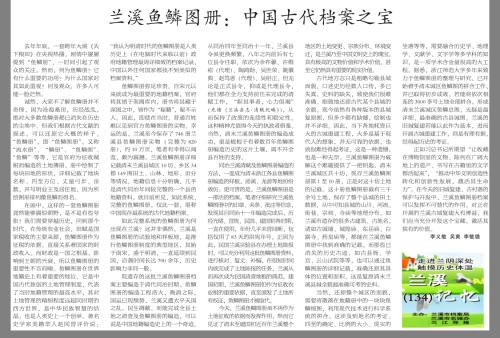 """兰溪市档案局开展""""6.9国际档案日""""系列活动"""