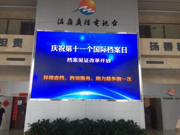 """温岭市档案局开展""""6·9国际档案日""""系列活动"""