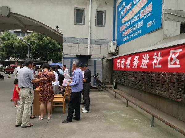 绍兴市档案局开展档案服务进社区宣传活动
