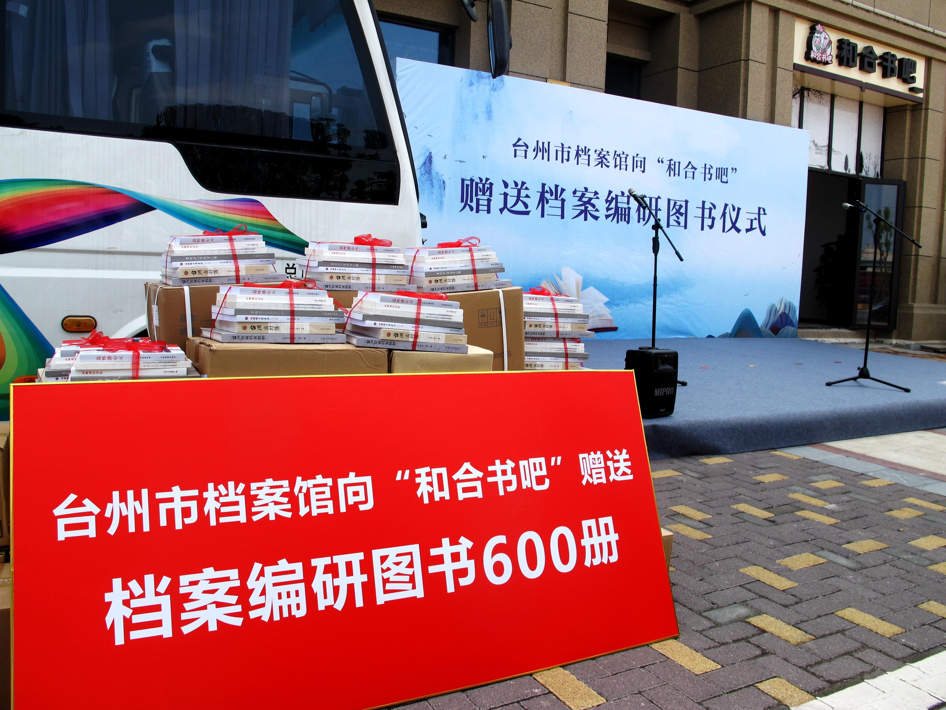 """台州市档案馆向""""和合书吧""""捐赠档案编研图书600册"""