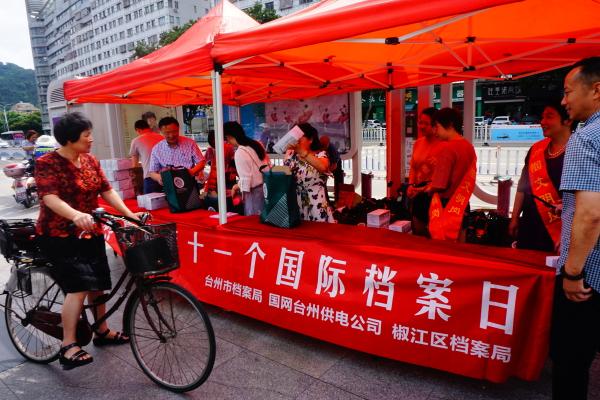 台州市档案局联合庆祝第十一个国际档案日