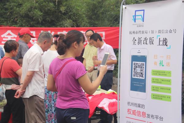 """杭州启动""""6.9""""国际档案日系列宣传活动"""