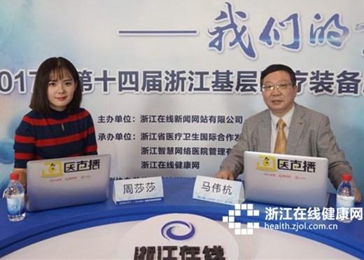 """马伟杭:浙江""""医联体""""如何避开""""跑马圈地""""怪圈"""