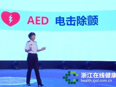 六步学会AED 与生命赛跑