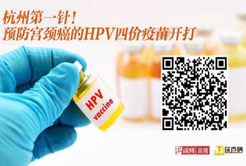 杭州第一针!预防宫颈癌的HPV四价疫苗开打