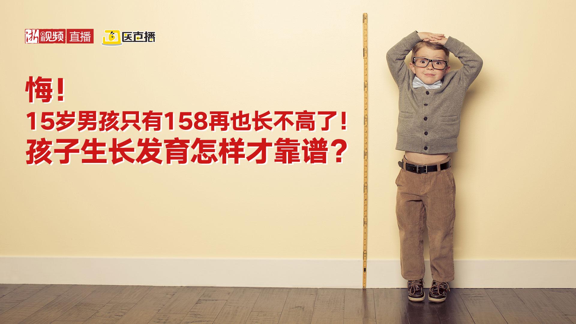 15岁男孩为啥1.58米就不长了 孩子长高怎么做?