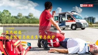 医直播丨生死时速 记录院前急救医生紧急救护一小时