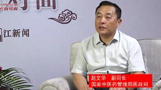 赵文华:未来将探索中医药和妇幼机构公共卫生项目
