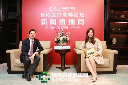 王建安:希望浙二成为中国远程医疗中心的典范