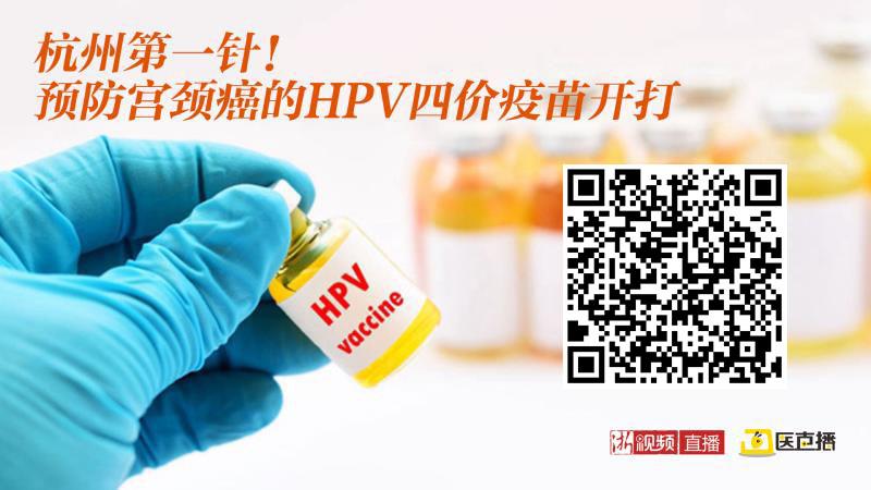 宫颈癌疫苗直播.jpg