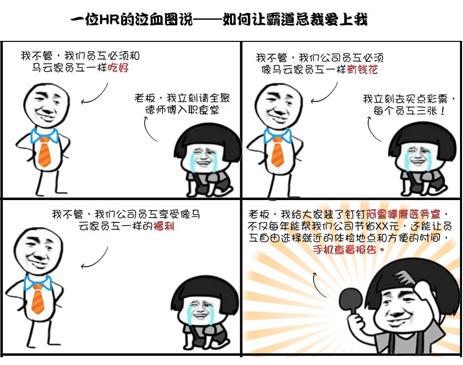 阿里健康医务室漫画.jpg