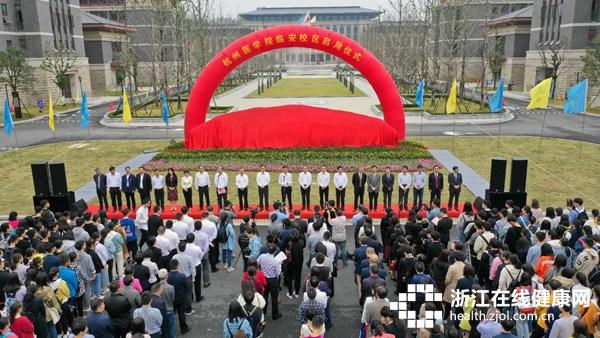 杭州医学院1.jpg