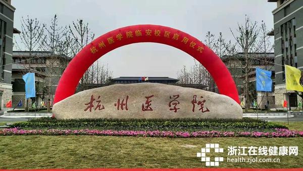 杭州医学院2.jpg