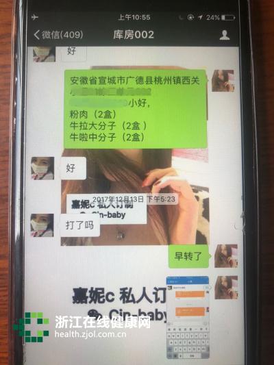 嫌疑人马某联系上家郑某购买并向他人销售假药微信截图 (2).jpg