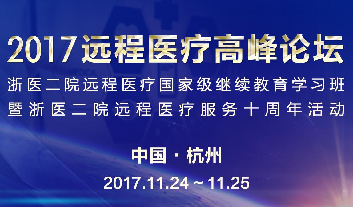 【专题】2017远程医疗高峰论坛