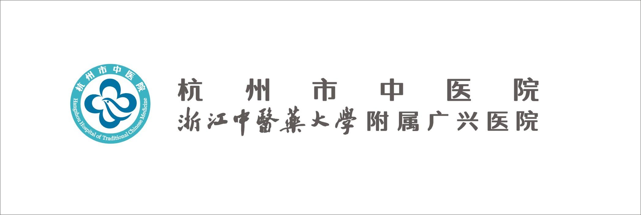 多学科联合治疗睡眠障碍--杭州市中医院