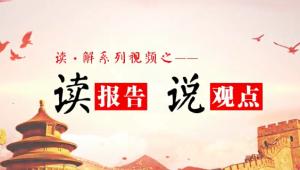 新时代是中国为人类做出更大贡献的时代
