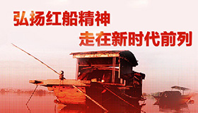 【专题】弘扬红船精神 走在新时代前列