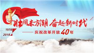 【专题】壮阔东方潮 奋起新时代——庆祝改革开放40年