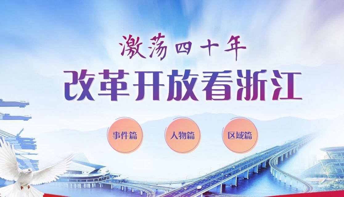 激荡四十年——改革开放看浙江