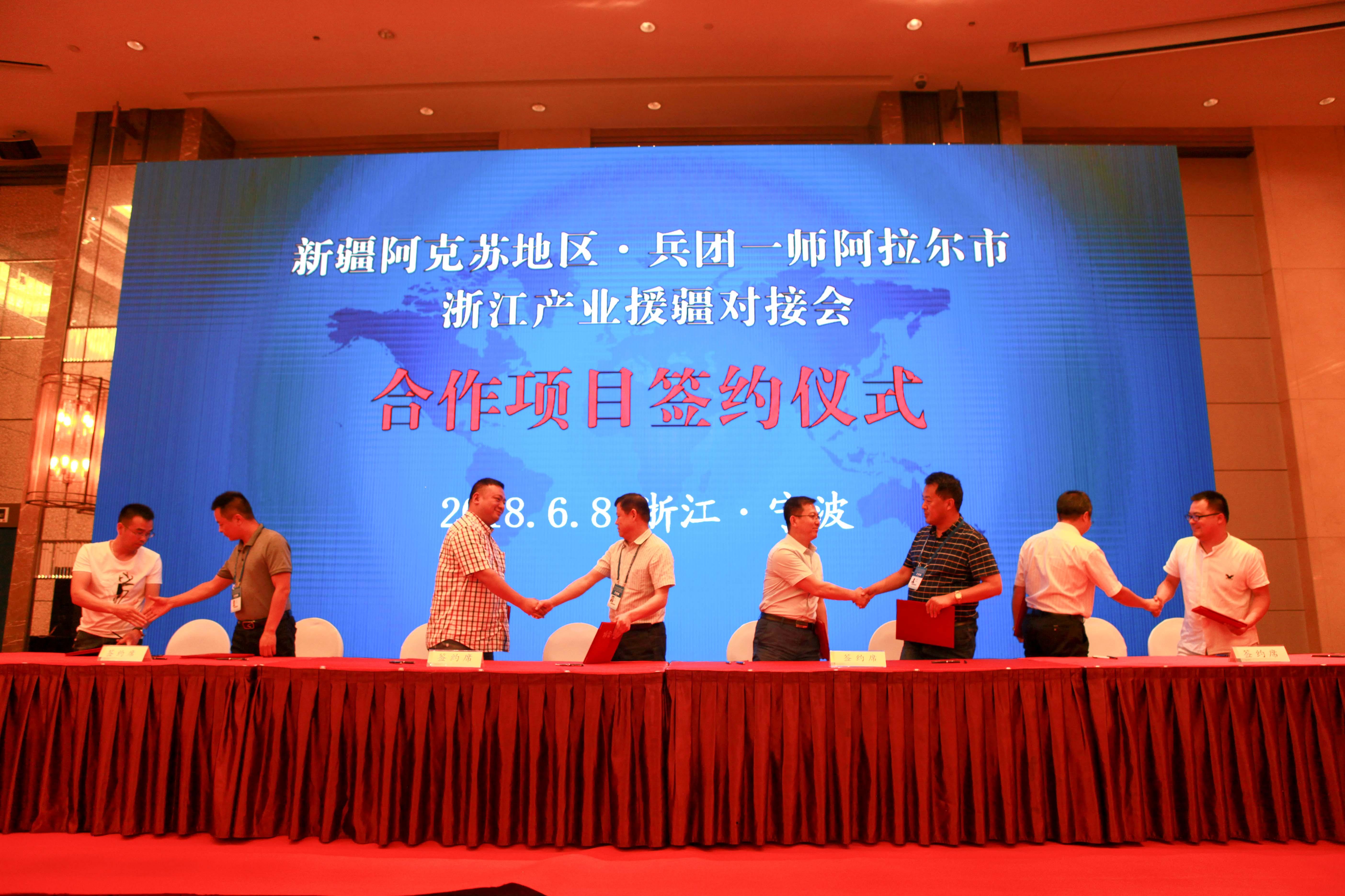 阿克苏地区和兵团一师组团参加2018年浙洽会 成功签下近90亿元项目