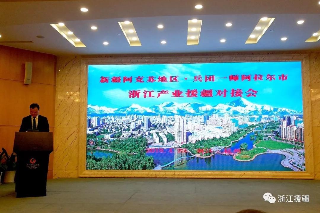 浙阿产业援疆合作项目签约 21个项目总投资超47亿元