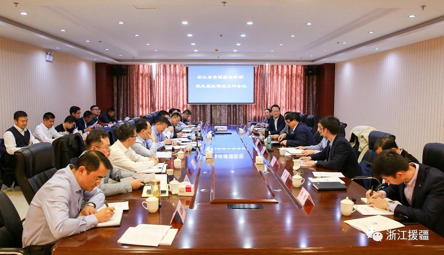 浙江省市援疆指挥部召开党风廉政建设工作会议